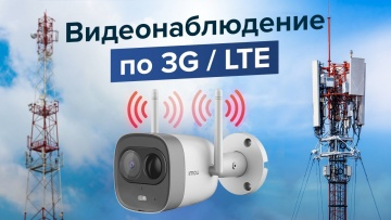 Умный дом: Wi-Fi точка доступа Mikrotik LtAP mini / Видеонаблюдение через 3G и LTE - видео