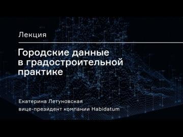 Умный город: Видеопрезентация лекции «Городские данные в градостроительной практике» - видео