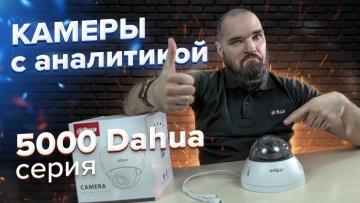 Умный дом: Доступная видеоаналитика / Обзор камер Dahua Technology 5-тысячной серии - видео