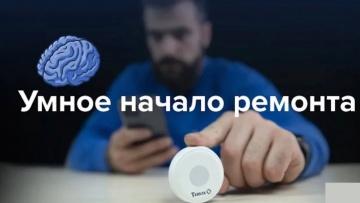Умный дом: Система антипотопа Tervix Pro Line ZigBee Water Stop/Обзор комплекта для умного дома - ви