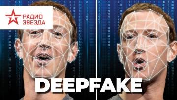 СО: DEEPFAKE! Как подделывают лица в видео? Что для этого нужно и как используется мошенниками? - ви