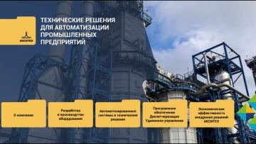 АСУ ТП: Технические решения для автоматизации промышленных предприятий - видео