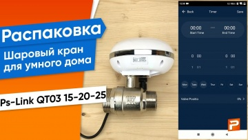 Умный дом: Шаровый кран PS-Link для умного дома QT03 15-20-25 - видео
