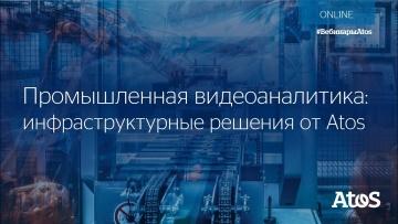 СО: Промышленная видеоаналитика - инфраструктурные решения от Atos - видео