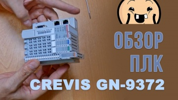 ПЛК: Обзор ПЛК CREVIS GN-9372 - видео