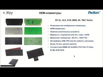 АСУ ТП: Вебинар «Обзор защищённых устройств ввода информации от iKey», 12.11.20 - видео