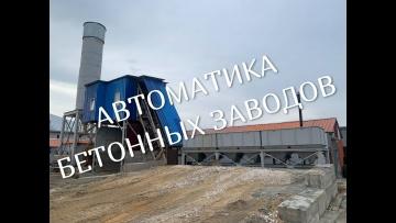ПЛК: Автоматизация бетонных заводов - видео