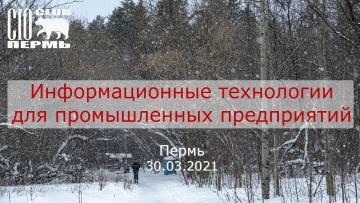 Информационные технологии для промышленных предприятий 30 03 2021 - видео