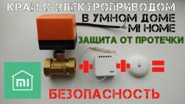Умный дом: Защитит твой дом от протечки шаровый кран с электроприводом и умный дом Mi Home. - видео