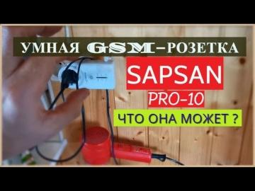 Умный дом: Умная GSM (смс) розетка Sapsan pro 10. В работе 5 лет - видео