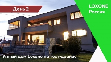 Умный дом: Умный дом Loxone на тест-драйве 2 часть - видео