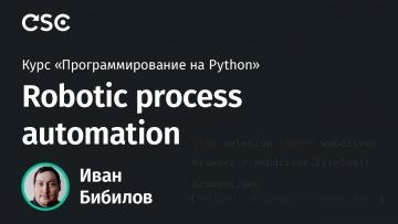 Python: Robotic process automation - видео