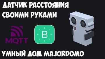 Умный дом: Ультразвуковой датчик расстояния своими руками. MQTT. Blynk. ESP8266. HC-SR04. Умный дом