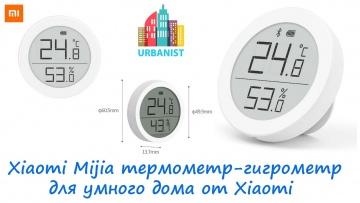 Умный дом: Xiaomi Mijia термометр гигрометр Bluetooth c ЖК экраном для умного дома от Xiaomi - видео