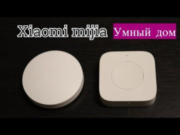 Умный дом: Кнопка Xiaomi Умный дом ZigBee - видео