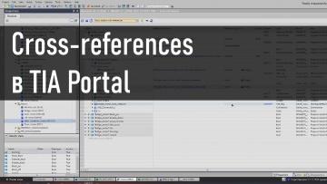 ПЛК: #9 Cross-references - суперполезный инструмент в вашей работе - видео