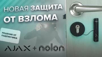 Умный дом: Датчик замочной скважины nolon / Обзор и интеграция в Ajax - видео