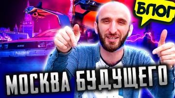 Умный город: Омар попал в Москву будущего - видео