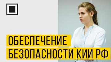 Нормативное правовое регулирование обеспечения безопасности КИИ РФ - видео