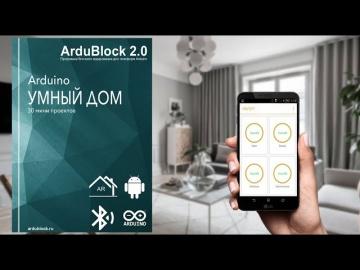 Умный дом: Книга - Умный дом на Arduino, 30 мини проектов #ArduBlock 2.0 - видео