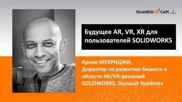 Умный город: Будущее AR, VR, XR для пользователей SOLIDWORKS: Интервью Arnav Mukherjee, Dassault Sys