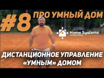 Умный дом: ПРО УМНЫЙ ДОМ 8/Дистанционное управление/Home Systems - видео
