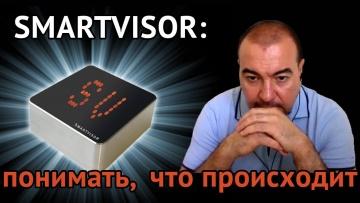 Умный дом: SMARTVISOR: понимать, что происходит - видео