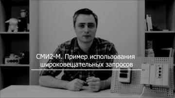 ПЛК: Видео 7. Использование широковещательной команды - видео