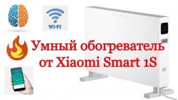 Умный дом: Крутой и умный обогреватель от Xiaomi SmartMi1S - видео