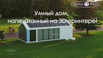 Умный дом: Умный дом будущего. - видео