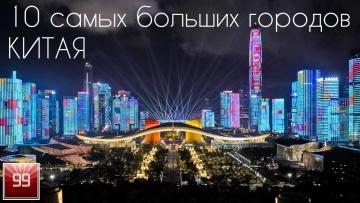 Умный город: 10 самых больших городов Китая - видео