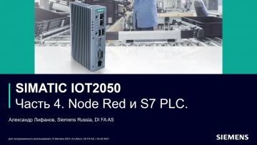 ПЛК: Simatic IOT2050. Часть 4. IOT + Node-Red + Simatic S7 - видео