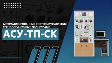 АСУ ТП: Автоматизированные системы управления технологическими процессами АСУ-ТП-СК - видео