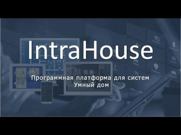 IntraHouse - Вебинар