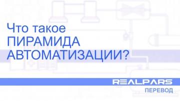 ПЛК: Что такое пирамида автоматизации? - Перевод RealPars - видео