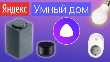 Умный дом: умный дом xiaomi+Алиса, монтируем выключатели aqara - видео