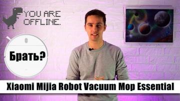Умный дом: Робот пылесос Xiaomi Mijia Robot Vacuum Mop Essential - OFFLINE - видео