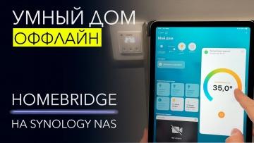 Умный дом: УМНЫЙ ДОМ работает БЕЗ ИНТЕРНЕТА. Как установить Homebridge на Synology NAS - видео