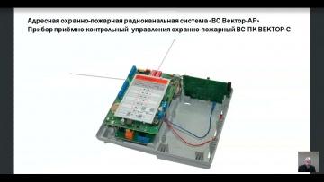 СО: Вебинар. Прибор приемно-контрольный и управления охранно-пожарный адресный радиоканальный Вектор