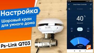 Умный дом: Настройка Шаровый кран PS-Link для умного дома QT03 15-20-25 - видео