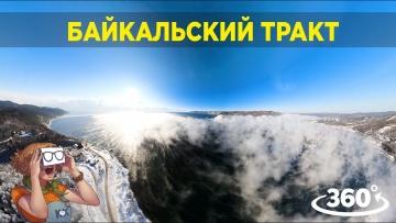 #Байкальский тракт Виртуальное путешествие - видео