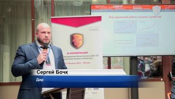 ИБКВО2021: Сергей Бочкарев. «АйТи Бастион» - видео