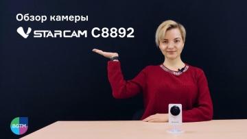 Умный дом: Обзор камеры Vstarcam C8892 - видео