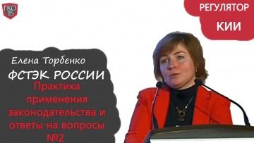 Елена Торбенко ФСТЭК России Практика применения КИИ и ответы на вопросы, часть 2 - видео