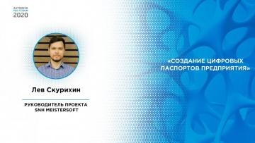 САПР: Лев Скурихин — Создание цифровых паспортов предприятия - видео