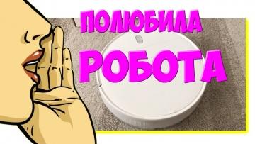 Умный дом: Купили РОБОТа.Робот-пылесос XIAOMI Mi Robot Vacuum Mop Essential. Умный дом. - видео
