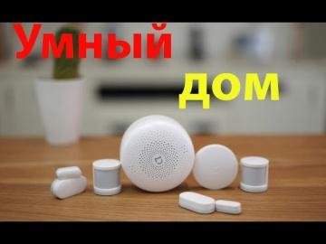 Умный дом: Умный дом от Xiaomi с AliExpress Часть 1.умный дом xiaomi - видео