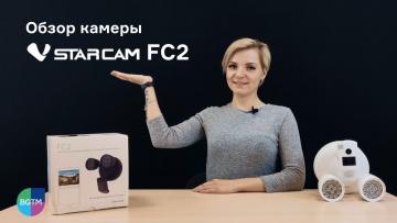 Умный дом: Обзор камеры Vstarcam FC2 - видео