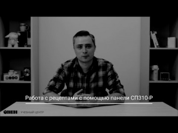 ПЛК: Видео 23. Работа с рецептами с помощью панели СП310-Р - видео