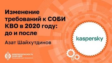 Азат ШАЙХУТДИНОВ (Kaspersky): Изменение требований к СОБИ КВО в 2020 году — до и после | BIS
